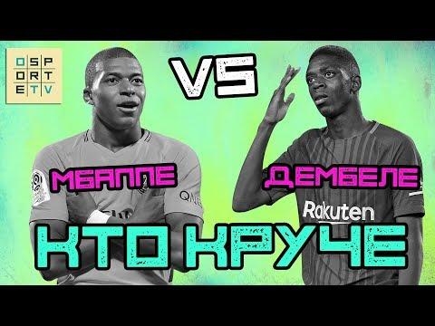 КТО КРУЧЕ   Мбаппе vs Дембеле