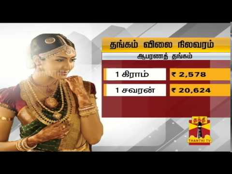Gold & Silver Price Update (18/10/2014) - Thanthi TV