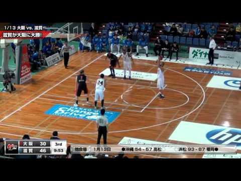 bjリーグ 2012-2013シーズン 1/13 大阪vs.滋賀 ダイジェスト