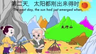 愚公移山 Yu Gong Moves The Mountain