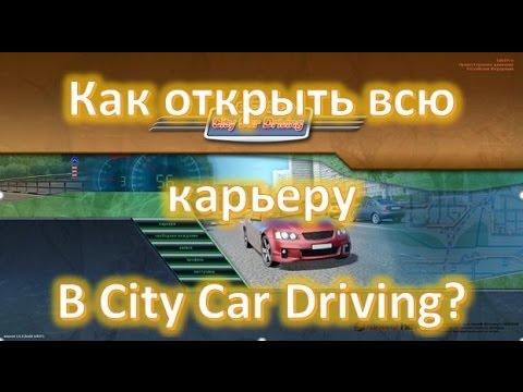 Как открыть всю карьеру в City Car Driving