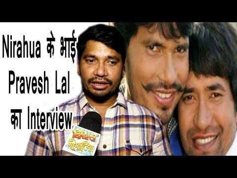 Bhojpuri LIVE Interview : निरहुआ के भाई प्रवेश लाल यादव का इंटरव्यू | Nirahua, Pravesh Lal Yadav