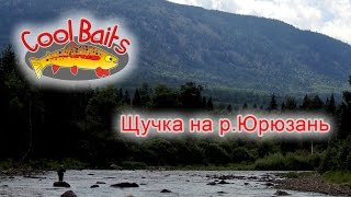 CoolBaits Отчет: Щучка на р.Юрюзань