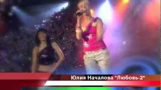 Юлия Началова - Любовь 2