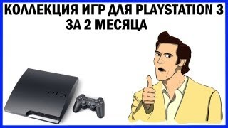 Коллекция игр для PlayStation 3 за 2 месяца