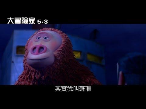【大冒險家】最ㄎㄧㄤ神獸現身 5.3爆笑出發