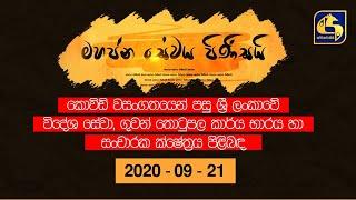 Mahajana Sewaya Pinisai  - 2020-09-21