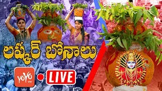 Bonalu 2019 LIVE | Lashkar Bonalu | Ujjaini Mahankali Temple | Secundrabad