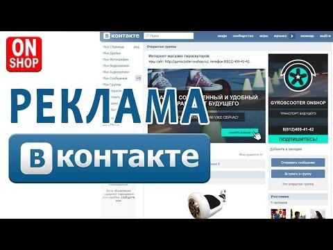 Как правильно покупать рекламу Вконтакте?