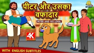 पीटर और उसका वफादार   Peter and His Loyal   Hindi Kahaniya   Stories for Kids   Moral Stories