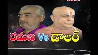Special Story On Controversial Ramana Deekshithulu And Dollar Seshadri