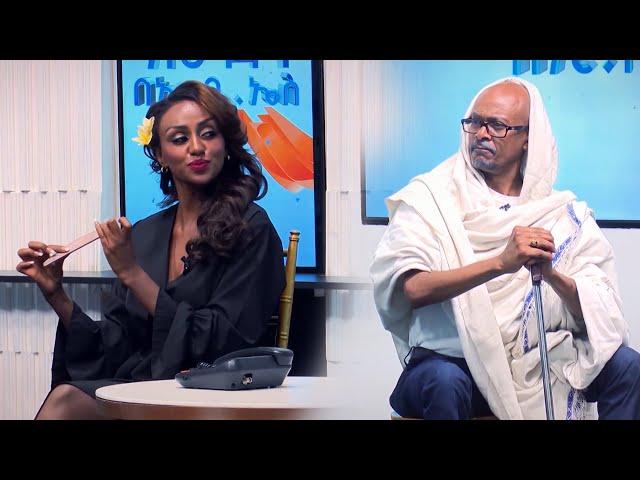 Sunday with EBS: Asfaw And Rakeb Short Drama