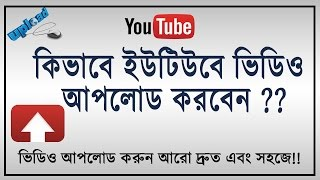 How to Properly Upload Videos on YouTube Bangla   Earn Money From YouTube