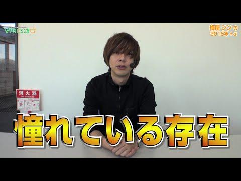 パチスロ【インタビュー】梅屋シンの2015年+α