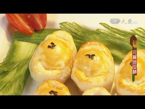 現代心素派-20160323 香積料理 - 元寶地瓜酥 - 在地好美味 - 市場素食樂