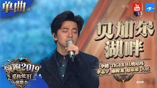 【CLIP】李健 好声音学员《贝加尔湖畔》 《浙江卫视领跑2019演唱会》 20181230【浙江卫视官方HD】