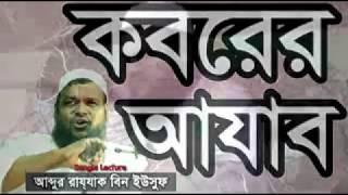 Bangla Waz বাংলা ওয়াজ কবরের আজাব Koborer Azab by Abdur Razzak bin Yousuf