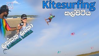 The Best Kitesurfing Spots in Kalpitiya sri lanka