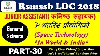 RSMSSB LDC-General Science/JUNIOR ASISTANT 2018 | Space Technology- अंतरिक्ष प्रोधोगिकी - Rsmssb LDC