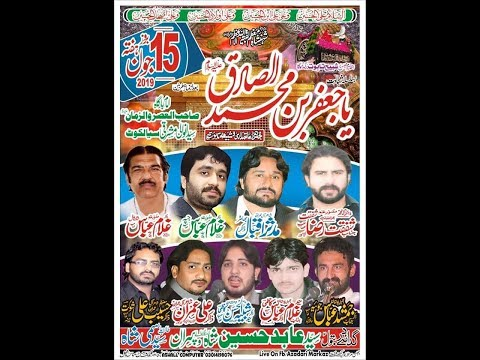 Live Majlis e aza | 15 June 2019  | Syedanwali mashraqi sialkot