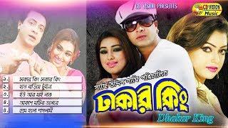 Dhakar King | Bangla Audio Song | S I Tutul, Polash, Moon | CD Vision