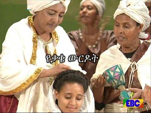 Yetebeb dassessa Program July sat  23 latest