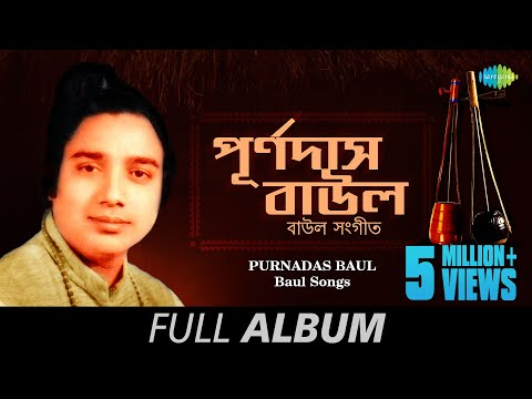 Purnadas Baul | Tui Amare Pagal Karli Re | Bengali Folk Song Audio Jukebox | Baul Sangeet video