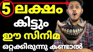 Thriller movie offer 5 lakh rupees  from IQ MEDIA MALAYALAM
