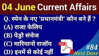 Next Dose #84 | 4 June 2018 Current Affairs | Daily Current Affairs | Current Affairs In Hindi