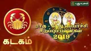 கடகம்!   ராகு-கேது பெயர்ச்சி சிறப்புப் பலன்கள் 2019   Rahu Ketu Peyarchi 2019
