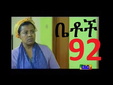 Ethiopian Comedy Series - Betoch Part 92 video