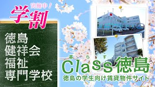 徳島 健祥会 福祉専門学校 周辺風景の動画説明