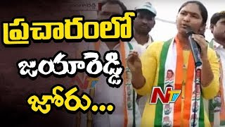 Jagga Reddy Daughter Jaya Reddy Comments On TRS Party, Jaya Reddy Election Campaign | NTV
