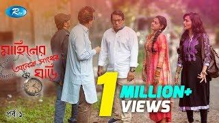 Mahiner Onek Sadher Ghori | EP 01 | Mosharraf Korim | Tisha | Nadia | Eid Serial Drama | Rtv