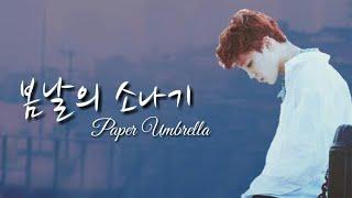 [Jimin] Paper Umbrella (9) | BTS FF Imagine