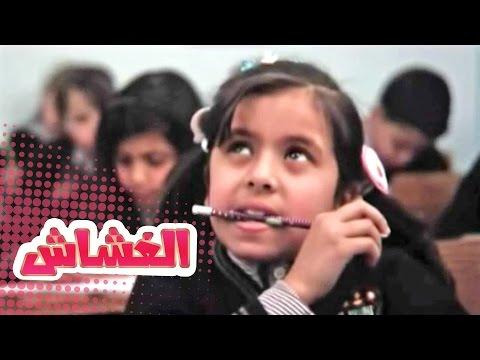 الغشاش في الامتحانات  - بشرى عواد ومجاهد هشام   قناة كراميش