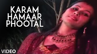 Karam Hamaar (Full Video) - Latest Bhojpuri Item Song By Indu Sonali