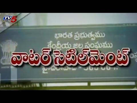 Conclave on Krishna, Godavari River Board : TV5 News