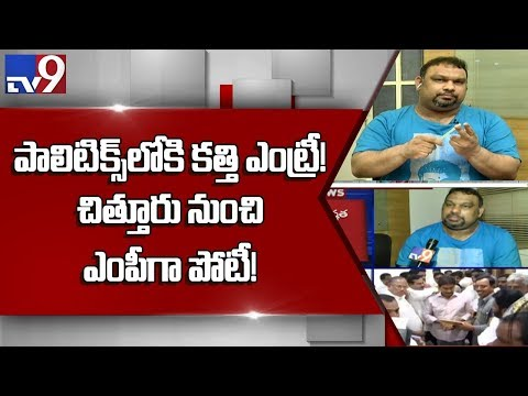 Kathi Mahesh hopes to contest as Chittoor MP  - TV9