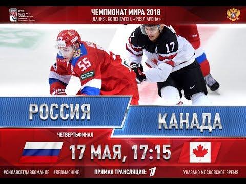 РОССИЯ - КАНАДА 1/4 ФИНАЛА ЧЕМПИОНАТА МИРА ПО ХОККЕЮ ОБЗОР-ПРОГНОЗ [NHL 18]
