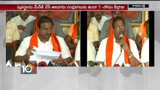 BJP MLC Somu Veerraju Press Meet Over TDP leaders comment on Governor Narasimhan