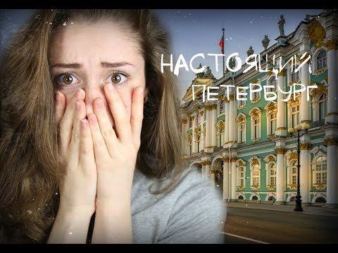 VLOG: Настоящий Петербург   Москва vs Питер