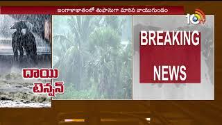 తూఫన్ గా మరీనా వాయుగుండం… | Officials alerts People on Heavy Rains