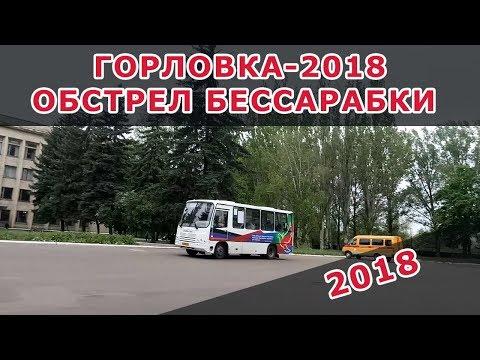 Горловка-2018. Обстрел Бессарабки. 08.05.2018.