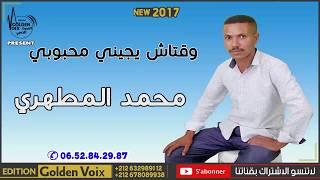 محمد المطهري وقتاش يجيني محبوبي MOHAMED MATAHRI WA9TACH YJINI MAHBOBI 2017