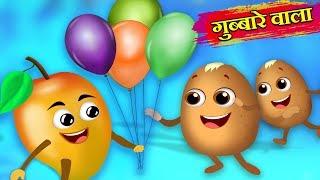 आलू कचालू - गुब्बारे वाला | Aloo Kachaloo and Gubbare Wala | Hindi Kahaniya for Kids | Moral Stories