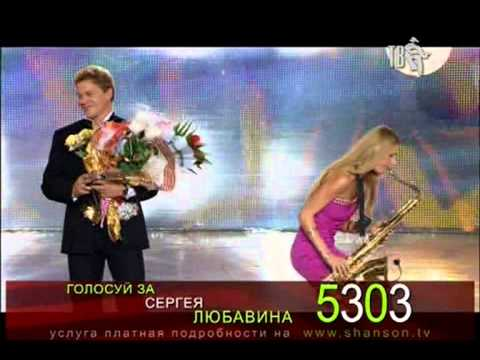 Сергей Любавин & Екатерина Орлова Шансон ТВ