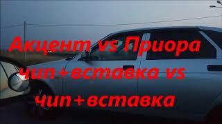 Лада Приора vs Hyundai Accent