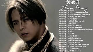 download lagu 黃鴻升 Alien Huang 金曲串燒 黃鴻升 Alien Huang 抒情慢歌精選 2020 黃鴻升 Alien Huang 精選歌曲 mp3