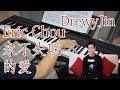永不失联的爱 ( Yong Bu Shi Lian De Ai ) - 周兴哲 Eric Chou Piano by DrewyJin